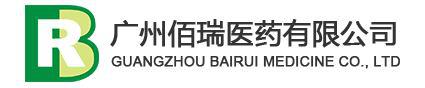 广州佰瑞医药有限公司