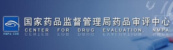 7款药物纳入第三批临床急需境外新药名单